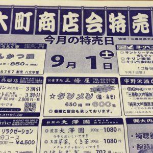 大町商店会特売日