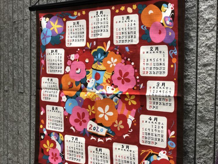 干支のカレンダー